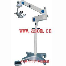 眼科手术显微镜(ASOM-610+平动器)