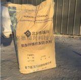 膨胀纤维抗裂防水剂 混凝土抗裂防水材料