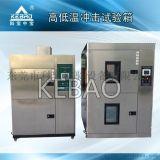 小型冷熱沖擊試驗箱 高低溫沖擊测试箱厂家