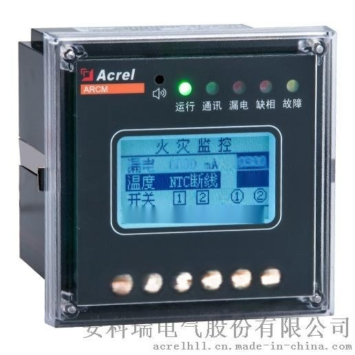 安科瑞 多回路电气火灾监控器 ARCM200L-J4T4 带4路漏电流温度