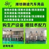 買濰坊金美途洗潔精設備送最新生產配方多功能設備