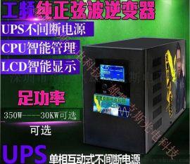 逆变器 工频逆变器  UPS不间断充电工频正弦波逆变器600W