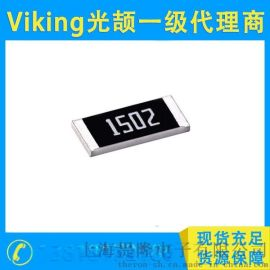 Viking光颉电阻,AS抗硫化芯片电阻厚膜贴片电阻
