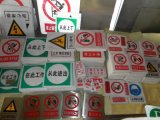 电厂配电室专用 安全标志牌  厂家直销