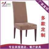 靠背餐椅廠家優惠仿木腳絨布歐式酒店宴會包間定制飯店餐桌椅