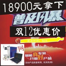 杭州半导体激光打标机维修/建德激光镭射机低价格/千岛湖光纤打字机厂家/杭州一网