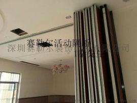 供應深圳移動屏風、摺疊屏風、活動屏風隔斷、賽勒爾隔斷廠家定製