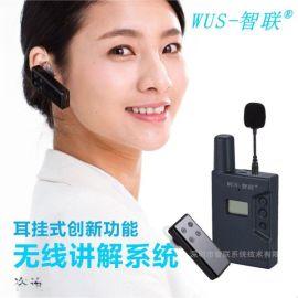 无线语音导游一对多传声系统一对多导览设备