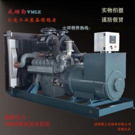 威曼动力400KW柴油发电机 400千瓦威曼发电机组 厂家直销 威姆勒