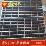 荐 楼梯踏步钢格板 污水处理厂热镀锌钢格板 平台踏板网