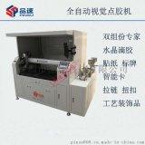 (品速)全自動CCD視覺點膠機廠家直銷、品質保證