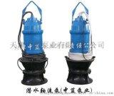 500QZB潜水轴流泵现货供应