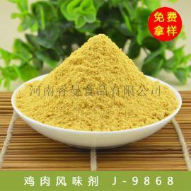 鸡肉风味剂J-9868 咸味食用香精 厂家直销