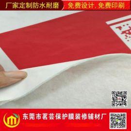 双层pvc地面保护膜 磁砖通用版工地保护材料 装修地板保护膜