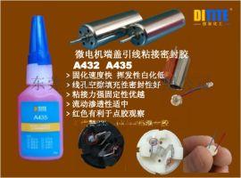 微电机引线脚固定胶 德泰A435红色瞬间胶 低白化