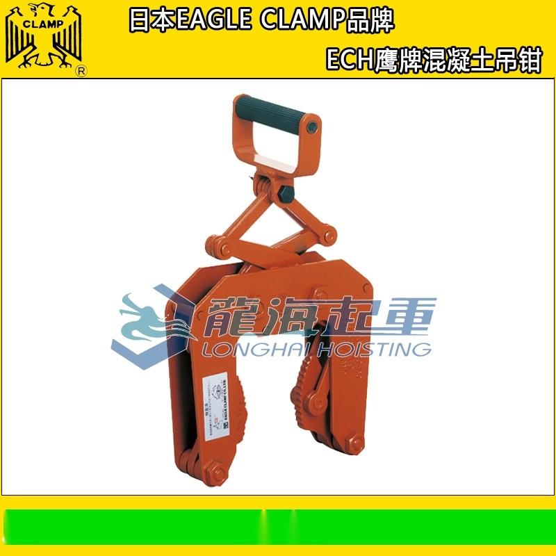 ECH鷹牌混凝土吊鉗,日本EAGLE CLAMP