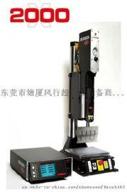 必能信2000X超声波焊接机