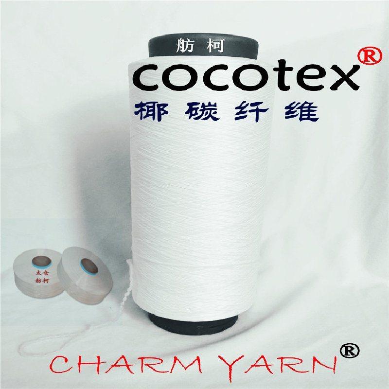 椰碳纖維、椰碳絲、cocotex椰碳化學纖維品牌!