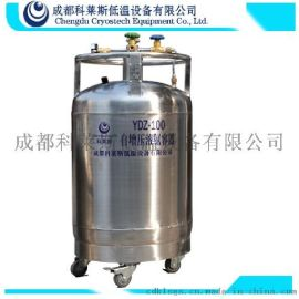 自增压液氮容器/不锈钢液氮罐/大小可定制