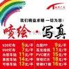 噴繪廣告制作 晉江戶外廣告牌 廣告設計公司
