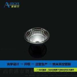奥柏尔LED反光杯 69MM 三种角度可选