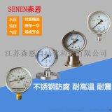 YXC-100BF不锈钢礠助式电接点压力表