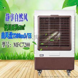 雷豹移动式冷风机 井水单制冷风扇MFC7200
