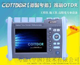 【德国考德】OTDR光时域反射仪测试仪