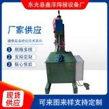 铜铝对焊设备气动电阻焊接机器