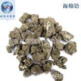 海绵铪2-25mm海绵铪颗粒 熔炼添料铪粒