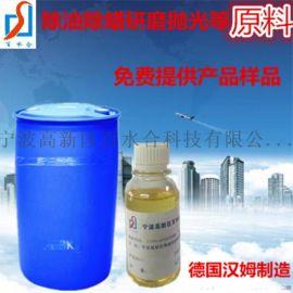 用乙二胺油酸酯EDO-86做出来的环保除蜡水真的很环保