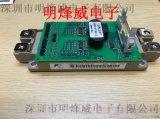 供應2MBI600VN-120-50 電源管理模組