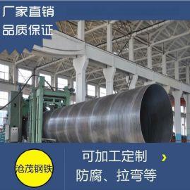 佛山螺旋钢管厂家 广东螺旋管 防腐大口径螺旋管