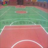 海口籃球場地板,羽毛球場地板,防滑耐磨,海南宏力達