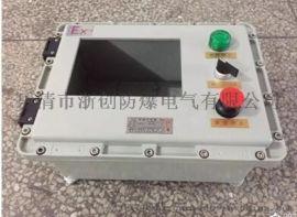 不锈钢触摸屏防爆控制箱