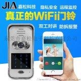 WiFi可视对讲门铃  手机开锁监控 带移动侦测