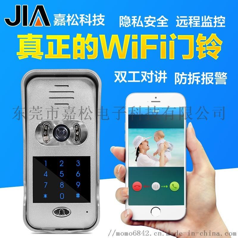 WiFi可视对讲门铃  手机**监控 带移动侦测