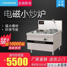 乐灶商用大功率电磁炉 食堂大锅灶厂家 酒厨房设备