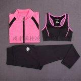 三件套瑜伽服运动服女T1017