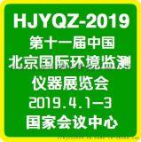 2019第十一届中国北京国际环境监测仪器展览会