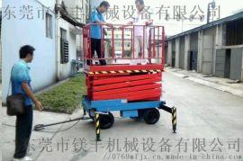 移动式升降机 手拖电动高空作平台维修保洁等