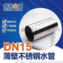 佛山睿鑫廠家提供 精密無縫薄壁飲用水管
