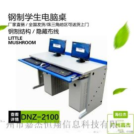 钢制学生电脑桌台 海仕杰DNZ-2100双人位电脑桌