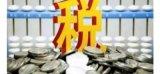 北京市企業所得稅節稅促銷信息的新相關信息