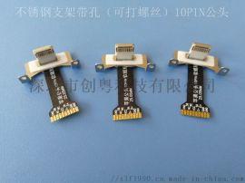 苹果XS无线充** 10P不锈钢支架+FPC软排线