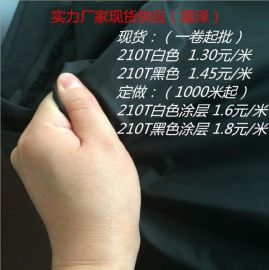 210T涤塔夫黑色、白色现货服装里布口袋布袖里布涤丝纺涂层韩国里