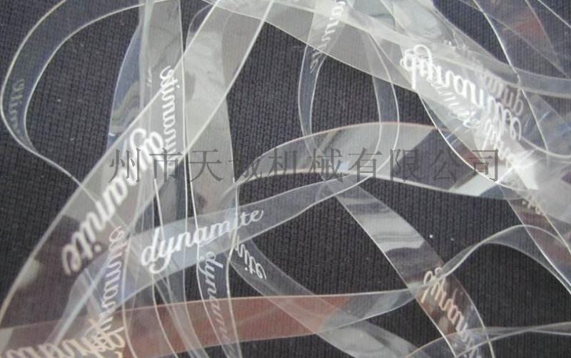 TPU透明肩带生产设备 TPU松紧带挤出机
