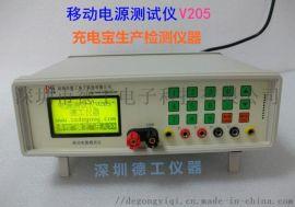 移动电源测试仪 充电宝生产综合检测仪器 V205