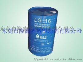 PVC内润滑剂LG-16