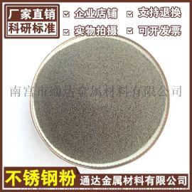 316L不锈钢粉末热喷涂合金粉